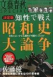 文藝春秋SPECIAL 2015年 10 月号 [雑誌]