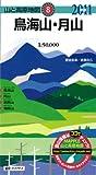 山と高原地図 鳥海山・月山 2011年版