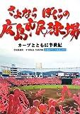 さよならぼくらの広島市民球場―カープとともに半世紀