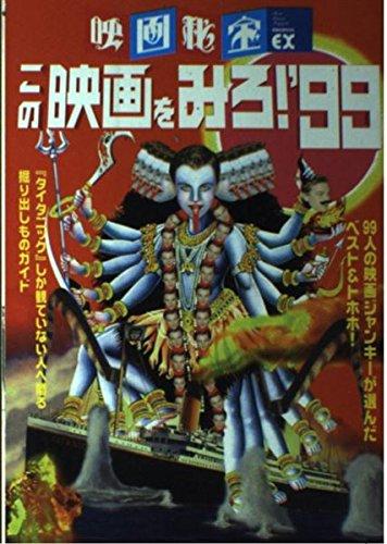 この映画をみろ! ('99) (洋泉社MOOK―映画秘宝EX)