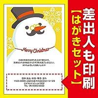 【差出人印刷込み 官製30枚】 クリスマスカード XS-79 ハガキ 印刷 Xmasカード 葉書