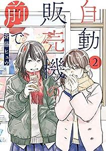 自動販売機の前で、 2巻 (デジタル版ヤングガンガンコミックス)