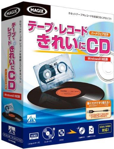 テープ・レコード きれいに CD ハードウェア付き Windows8対応版