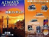 【日本テレビサービス】ALWAYS 三丁目の夕日'64 情景フィギュア パック販売 (1/150・1/80スケール)鉄道模型Nゲージ120128