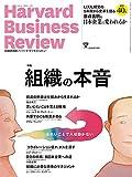 ダイヤモンドハーバードビジネスレビュー 2016年 07 月号 [雑誌] (組織の本音)