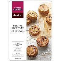 成城石井desica 有機イチジクと有機アプリコットのマクロビ クッキー 90g