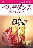 How to ベリーダンス~フォー・ビューティー ベーシック・ダンス(初級編)[DVD]