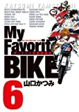 My Favorite BIKE 6—オートバイ青春短編集 (ビッグコミックス)