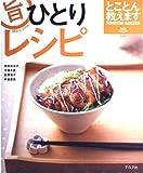(旨)ひとりレシピ―とことん教えます (マイライフシリーズ 669 特集版 TOKOTON SERIES)