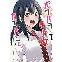 パワハラ美少女カンパニー 1 (ヤングジャンプコミックス)