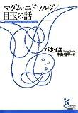 マダム・エドワルダ/目玉の話 (光文社古典新訳文庫) 画像