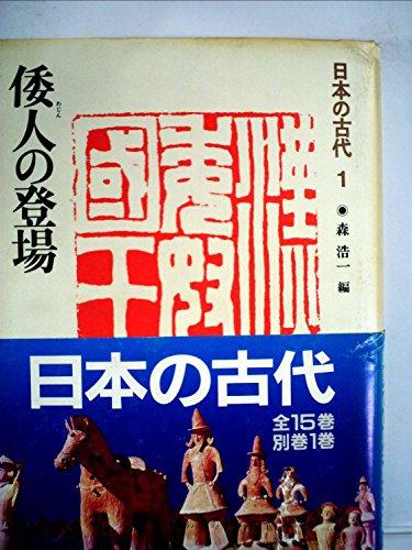 日本の古代 (第1巻) 倭人の登場の詳細を見る
