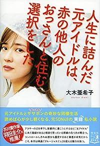 著者は元SDN48! 崖っぷちアラサー女子がおじさんとの同居から人生を見つめ直す実録私小説