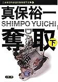 奪取(下)-推理作家協会賞全集(86) (双葉文庫)