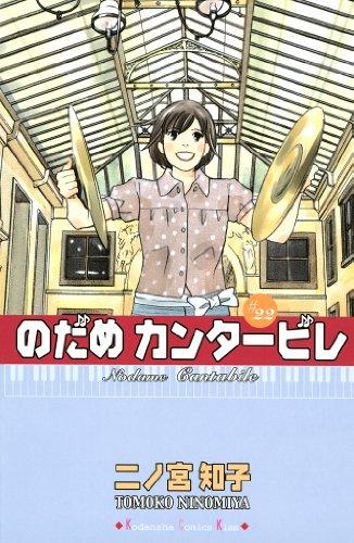 のだめカンタービレ(22) (Kissコミックス)