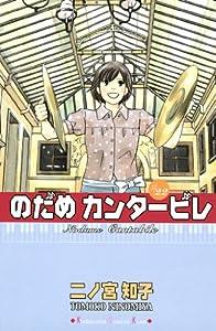 のだめカンタービレ 22巻 表紙画像