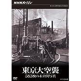 NHKスペシャル 東京大空襲 583枚の未公開写真 [DVD]
