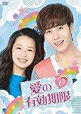 愛の有効期限 DVD-BOX1[DVD]