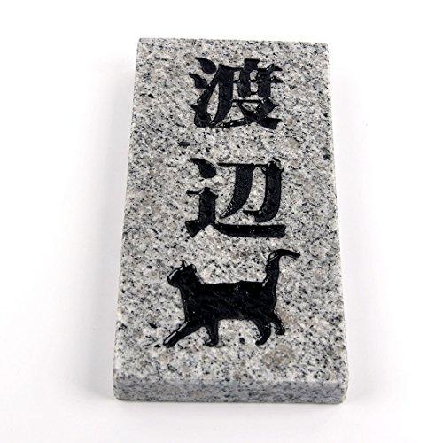 天然石表札 御影石 グレー 180x90 or 198x83 (厚さ20mm)にゃんこと一緒 (縦型)