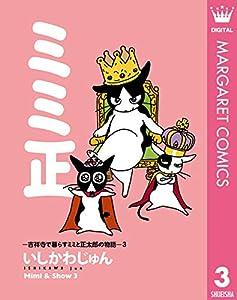 ミミ正―吉祥寺で暮らすミミと正太郎の物語― 3巻 表紙画像