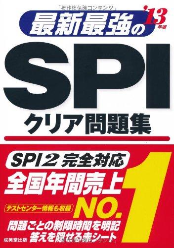 最新最強のSPIクリア問題集〈'13年版〉の詳細を見る