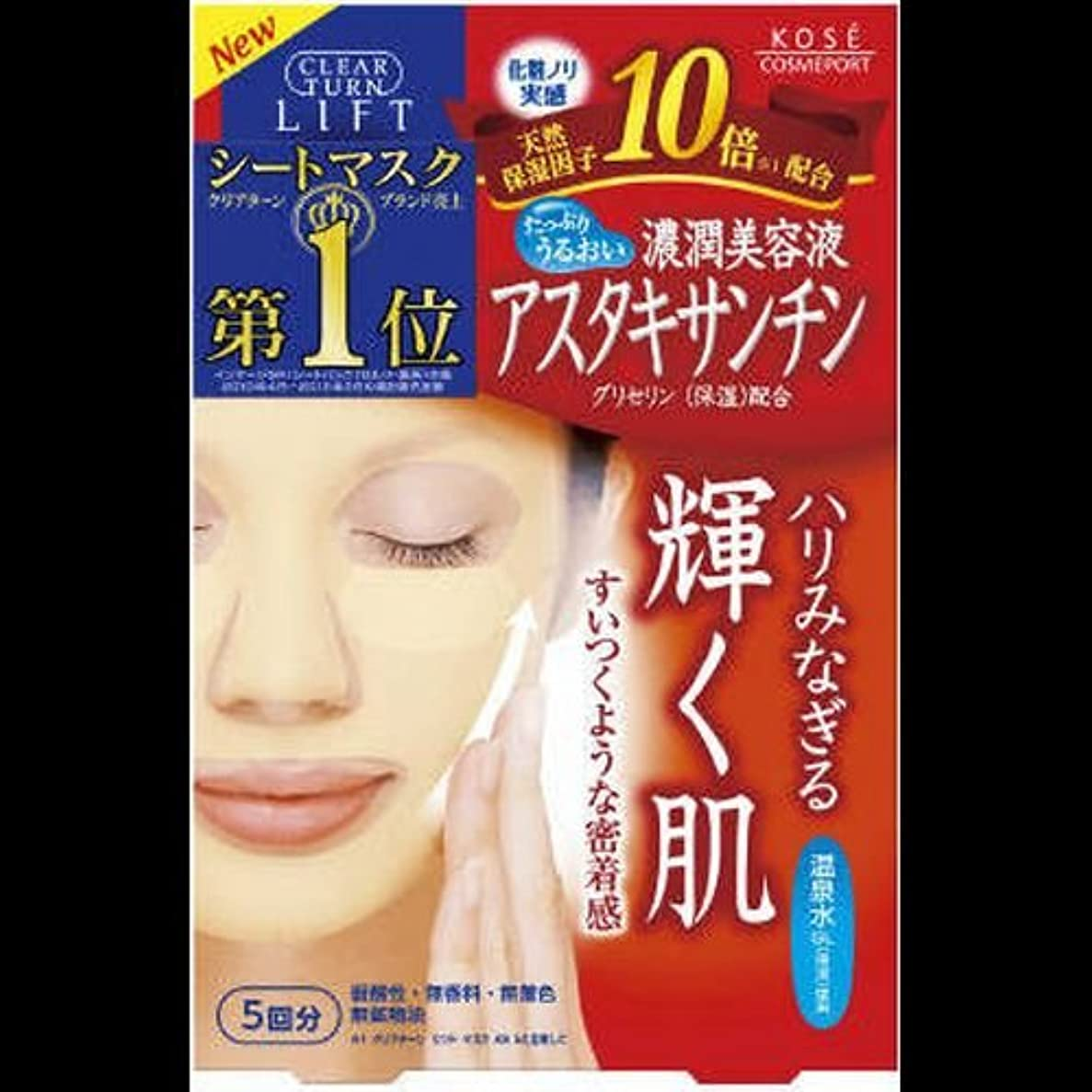 悪性の場所バックアップクリアターン リフト マスク AS c (アスタキサンチン) 5回分 ×2セット