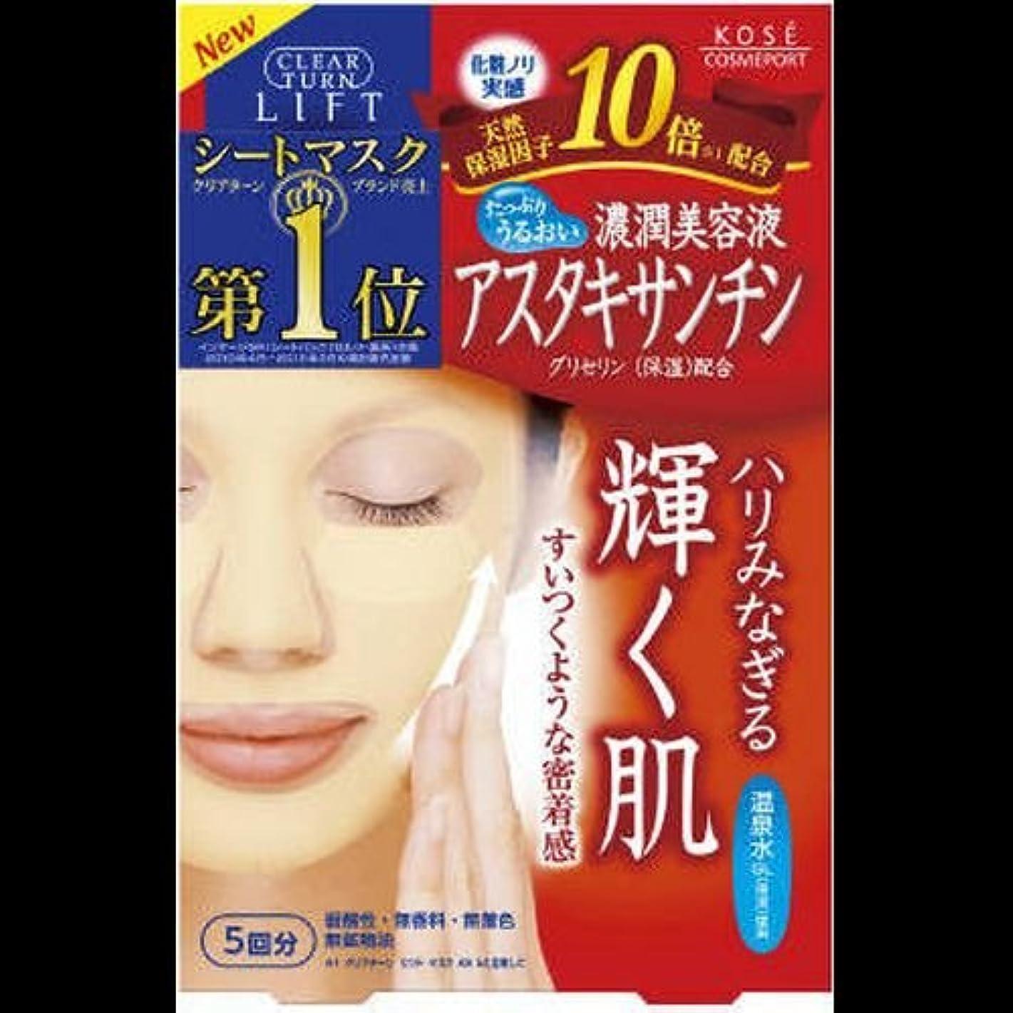 誘惑一掃するアジア人クリアターン リフト マスク AS c (アスタキサンチン) 5回分 ×2セット