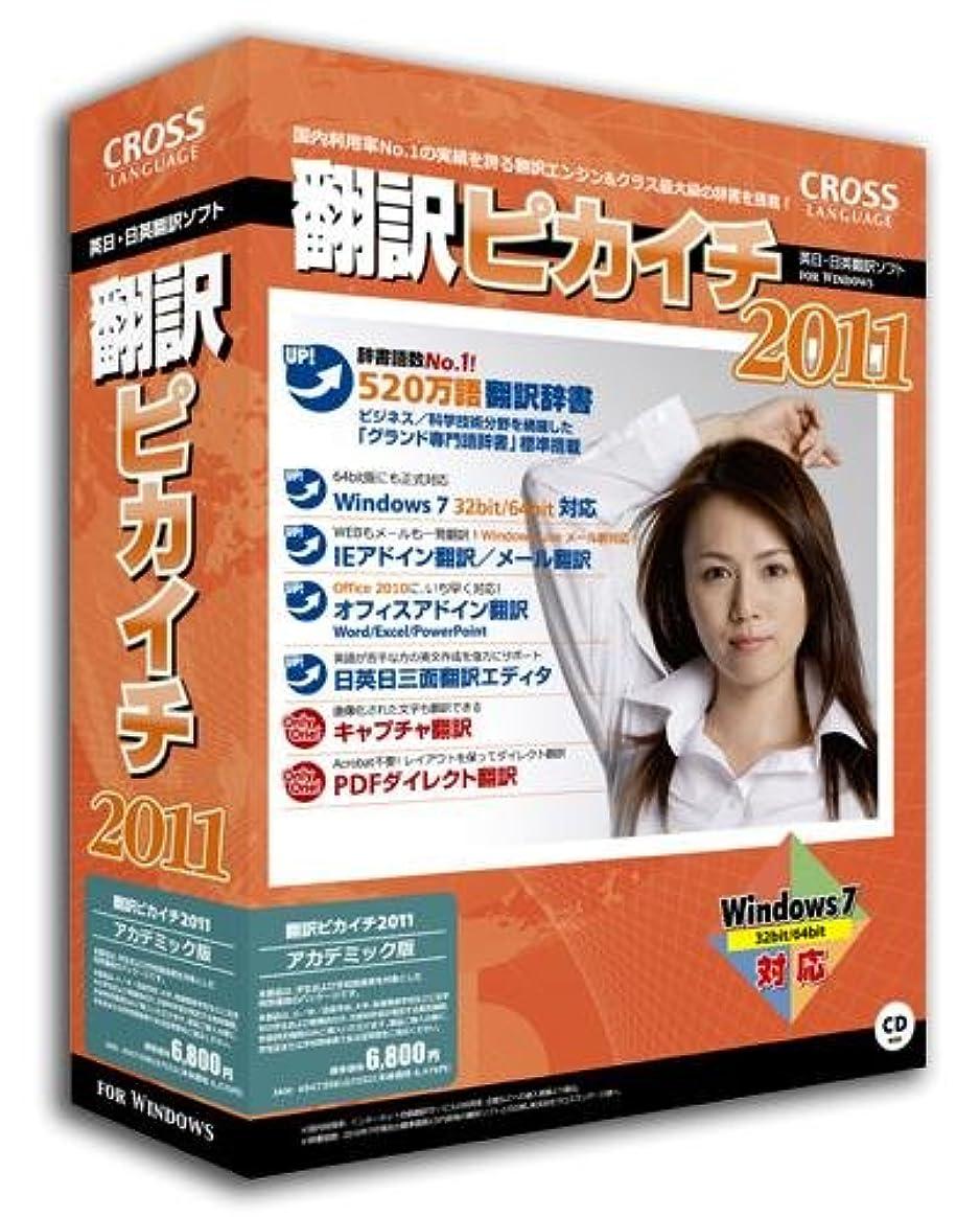 飼い慣らすグラディスタイプライター翻訳ピカイチ 2011 アカデミック版 for Windows