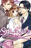 S社長の愛玩秘書 (ミッシィコミックスYLC Collection)