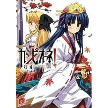 カンピオーネ! VII 斉天大聖 (ダッシュエックス文庫DIGITAL)