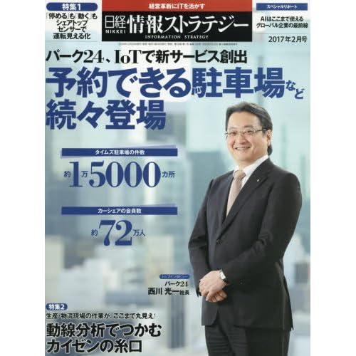 日経情報ストラテジー 2017年 02 月号 [雑誌]
