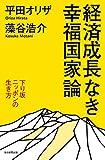 経済成長なき幸福国家論 下り坂ニッポンの生き方 (毎日新聞出版)