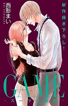 GAME~スーツの隙間~ Vol.01-12 [Gemu Sutsu no Sukima vol 01-12]