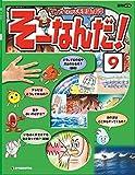 マンガでわかる不思議の科学 そーなんだ! 9号 [雑誌] マンガでわかる不思議の科学 そーなんだ!