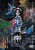 宮中雅楽 [DVD]