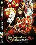 盾の勇者の成り上がり DVD (1~25話)