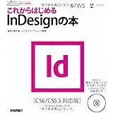 デザインの学校 これからはじめるInDesignの本 〔CS6/CS5.5対応版〕