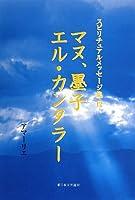 マヌ、墨子、エル・カンタラー (スピリチュアルメッセージ集 12)