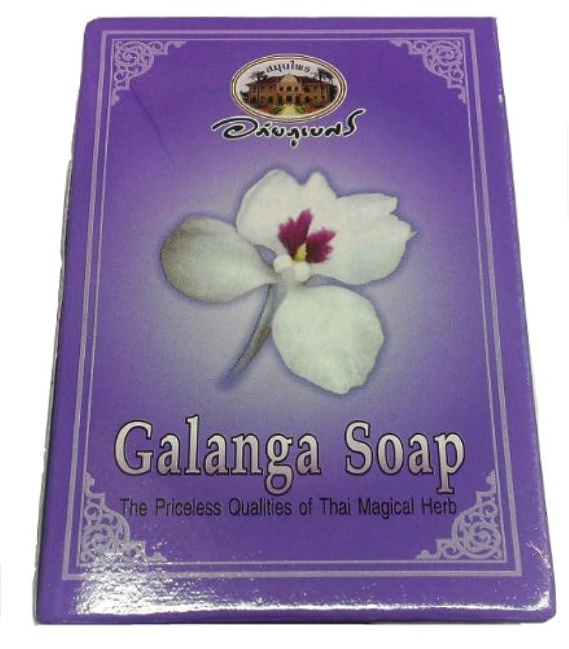 タイ王国 チャオプラヤー?アパイプーべ国立病院プロデュース バンウコン(Kaemferia Galanga)石鹸(並行輸入商品)