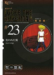 超人ロック 完全版 23巻 表紙画像