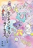 センチメンタルサーカス ガラクタたちの夜想曲 (カドカワデジタルコミックス)
