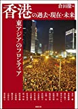 香港の過去・現在・未来―東アジアのフロンティア (アジア遊学234)