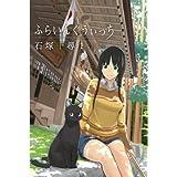 Amazon.co.jp: ふらいんぐうぃっち(1) (週刊少年マガジンコミックス) 電子書籍: 石塚千尋: Kindleストア