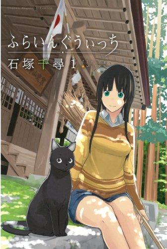 ふらいんぐうぃっち(1) (週刊少年マガジンコミックス) -