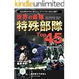 世界の最強特殊部隊Top45 Top45シリーズ
