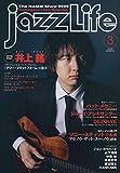 JAZZ LIFE 2020年 03 月号 [雑誌]