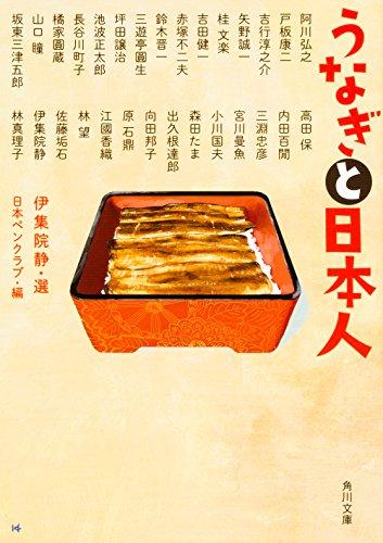 うなぎと日本人 (角川文庫)の詳細を見る