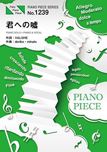 ピアノピースPP1239 君への嘘 / VALSHE  (ピ...