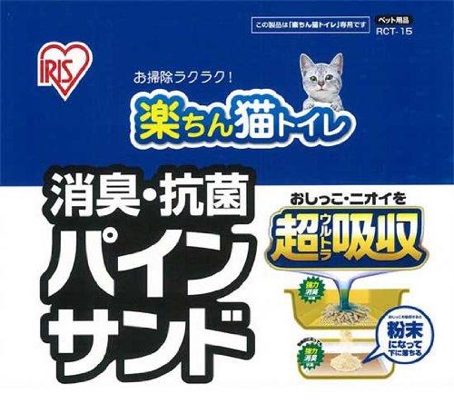 アイリスオーヤマ 楽ちん猫トイレ 消臭・抗菌 パインサンド 1.5kg RCT-15