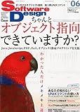 Software Design (ソフトウェア デザイン) 2013年 06月号 [雑誌]